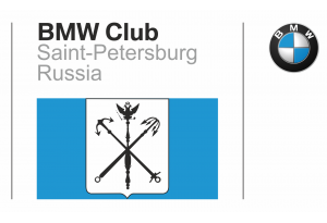BMW Club Санкт-Петербург
