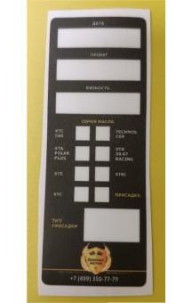 бирка-наклейка (табличка для замена масла)